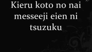Eien no Setsuna lyrics