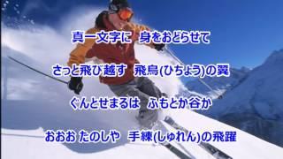スキー(童謡・唱歌)合唱 ♪♪ COVER