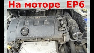 Замена воздушного фильтра на Пежо, на Ситроен двигатель EP6
