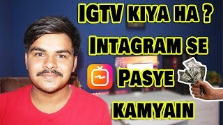What is IGTV ? How to earn money from instagram