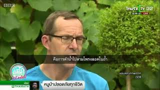 โวลันเธนเปิดใจเจอเด็กไม่ใช่โชคช่วย | 15-07-61 | ข่าวเช้าไทยรัฐ เสาร์-อาทิตย์