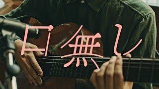 折坂悠太 - 口無し live recording at 平櫛田中邸 / Yuta Orisaka - Kuchinashi