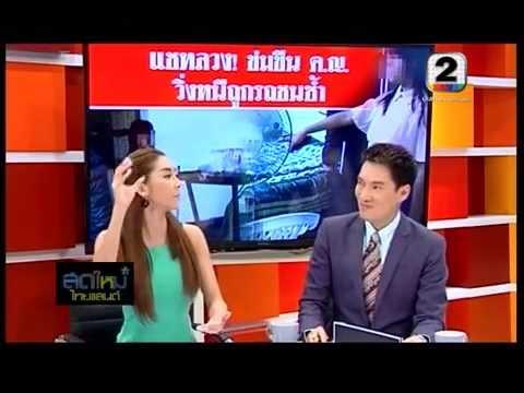 แชทลวง! ข่มขืน ดญ. วิ่งหนีถูกรถชนซ้ำ #สดใหม่ไทยแลนด์  ช่อง2