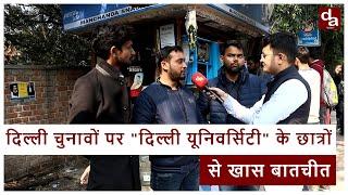 """दिल्ली चुनावों पर """"Delhi University"""" के छात्रों से खास बातचीत"""