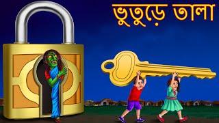 ভুতুড়ে তালা   Bhuture Tala   Dynee Bangla Golpo   Bengali Horror Stories   Rupkothar Golpo   Bangla