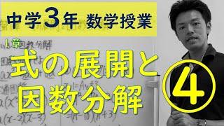 【中学数学授業】中3第1章④乗法公式2
