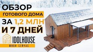 Сколько стоит построить дом? Обзор дома под ключ за 1 200 000 рублей и 7 дней!