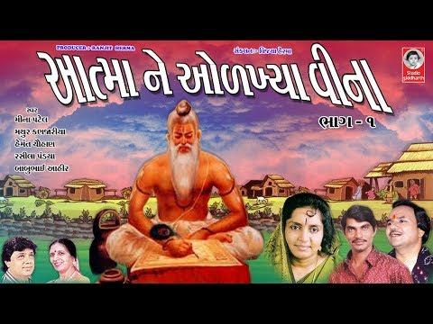 આત્મા ને ઓળખ્યાવીના - સુપરહીટ ગુજરાતી ભજન  ||  Aatma Ne Odakhiya Vina