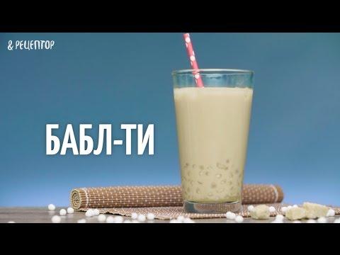 рецепт бабл коктейлей