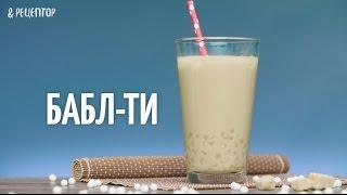 «Бабл ти» (чай с пузырьками) [Рецепты от Рецептор]