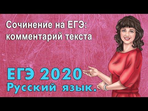 ЕГЭ по Русскому языку 2020. Сочинение на ЕГЭ: комментарий текста