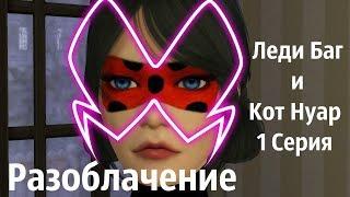 Сериал The SIMS 4/Леди Баг и Супер Кот/ 2 Сезон/ 1 Серия/ Разоблачение