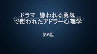 次 第7話 https://youtu.be/xabDVH0kwTA ドラマ『嫌われる勇気』(第6...