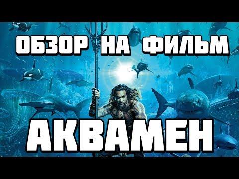 "Обзор на фильм ""Аквамен"""