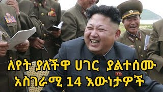 ለየት ስላለችዋ ሀገር ሰሜን ኮሪያ ያልተሰሙ 14 አስገራሚ እውነታዎች | 14 Fascinating Facts About Kim Jon