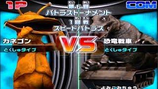 Daikaiju Battle Ultra Coliseum DX - Battle Coliseum - Kanegon