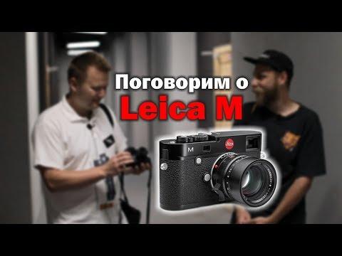 Поговорим о Leica M. Отзыв владельца.