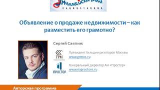 Объявление о продаже недвижимости – как разместить его грамотно?(, 2014-12-25T11:35:48.000Z)
