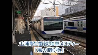 土浦駅2番線発車メロディー 「風の贈り物」