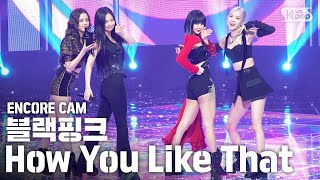 [앵콜CAM] 블랙핑크 'How You Like That' 인기가요 1위 앵콜 직캠 (BLACKPINK Encore Fancam) | @SBS Inkigayo_2020.7.19