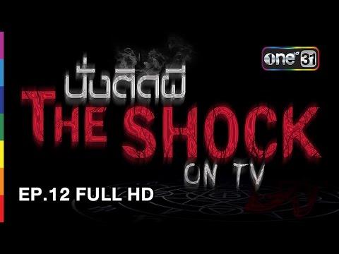 นั่งติดผี The Shock on TV | EP.12 FULL HD | 11 เมษายน 2560 | one31