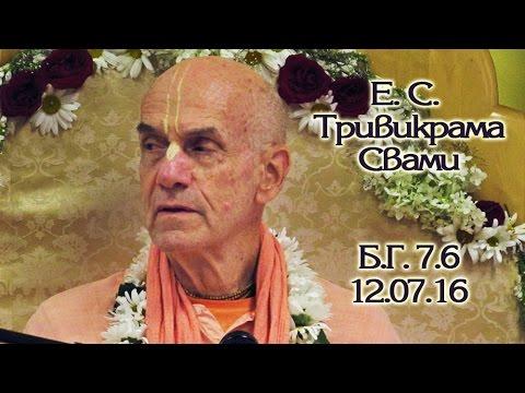 Бхагавад Гита 7.6 - Тривикрама Свами