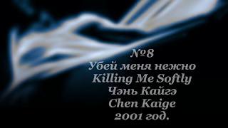 Убей меня нежно, Killing Me Softly, 2001 год