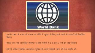 Economic Crisis in India, 1991 - Hindi