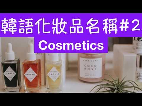 韓語化妝品篇#2   韓文11個化妝品的名稱 韓文教學 韓文單字 韓語常用單詞 學韓文