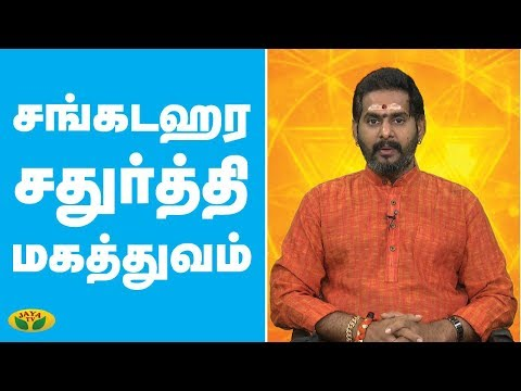 சங்கடஹர சதுர்த்தி மகத்துவம் | Sangadahara sathurthi | Bhakthi Magathuvam | Jaya TV  SUBSCRIBE to get more videos  https://www.youtube.com/user/jayatv1999  Watch More Videos Click Link Below  Facebook - https://www.facebook.com/JayaTvOffici...  Twitter - https://twitter.com/JayaTvOfficial  Instagram - https://www.instagram.com/jayatvoffic... Category Entertainment    Nalai Namadhe :          Alaya Arputhangal - https://www.youtube.com/playlist?list=PLljM0HW-KjfovgoaXnXf53VvqRz_PxjjO          En Kanitha Balangal - https://www.youtube.com/playlist?list=PLljM0HW-KjfoL5tH3Kg1dmE_T7SEpR1J2          Nalla Neram - https://www.youtube.com/playlist?list=PLljM0HW-KjfoyEm5T9vnMMmetxp4lMfrU           Varam Tharam Slogangal - https://www.youtube.com/playlist?list=PLljM0HW-KjfrPZXoXHhq-tTyFEI9Otu8P           Valga Valamudan - https://www.youtube.com/playlist?list=PLljM0HW-KjfqxvWw7jEFi5IeEunES040-          Bhakthi Magathuvam - https://www.youtube.com/playlist?list=PLljM0HW-KjfrT5nNd8hUKoD49YSQa-2ZC          Parampariya Vaithiyam - https://www.youtube.com/playlist?list=PLljM0HW-Kjfq7aKA2Ar4yNYiiRJBJlCXf  Weekend Shows :           Kollywood Studio - https://www.youtube.com/playlist?list=PLljM0HW-Kjfpnt9QDgfNogTN66b-1g_T_         Action Super Star - https://www.youtube.com/playlist?list=PLljM0HW-Kjfpqc32kgSkWgCju-kGDWhL7         Killadi Rani - https://www.youtube.com/playlist?list=PLljM0HW-KjfrSjkWIvbThxx7C9vwe5Vhv         Jaya Star Singer 2 - https://www.youtube.com/playlist?list=PLljM0HW-KjfoOaotcyX3TvhjuEJgGEuEE          Program Promos - https://www.youtube.com/playlist?list=PLljM0HW-KjfqeGwhWF4UlIMTB7xj_o38G        Sneak Peek - https://www.youtube.com/playlist?list=PLljM0HW-Kjfr_UMReYOrkhfmYEbgCocE4   Adupangarai :        https://www.youtube.com/playlist?list=PLljM0HW-Kjfpl9ndSANNVSAgkhjm-tGRJ       Kitchen Queen - https://www.youtube.com/playlist?list=PLljM0HW-KjfqKxPq0lVYJWaUhj9WCSPZ7       Teen Kitchen - https://www.youtube.com/playlist?list=PLljM0HW-KjfqmQVvaUt-DP5CETwTyW-4D        Snacks Box - https://www.youtube.com/playlist?list=PLljM0HW-KjfqDWVM-Ab0fwHq-5IHr9aYo       Nutrition Diary - https://www.youtube.com/playlist?list=PLljM0HW-KjfpczntayxtWflRzGK7sDHV        VIP Kitchen - https://www.youtube.com/playlist?list=PLljM0HW-KjfqASHPpG3Er8jYZumNDBHVi        Prasadham - https://www.youtube.com/playlist?list=PLljM0HW-Kjfo__pp2YkDMJo2AzuDWRvxe       Muligai Virundhu - https://www.youtube.com/playlist?list=PLljM0HW-KjfpqbpN4kJRURdSWsAM_AWyb   Serials :      Gopurangal Saivathillai - https://www.youtube.com/playlist?list=PLljM0HW-Kjfq2nanoEE8WJPvbBxusfOw-      SubramaniyaPuram - https://www.youtube.com/playlist?list=PLljM0HW-KjfqLgp2J6Y6RgLQxBhEUsqPq   Old Programs :      Unnai Arinthal : https://www.youtube.com/playlist?list=PLljM0HW-KjfqyINAOryNzyqgkpPiY3vT1     Jaya Super Dancers : https://www.youtube.com/playlist?list=PLljM0HW-KjfqNVozD5DVvr6LJ2koLrZ2x