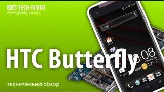 HTC Butterfly - как разобрать смартфон и обзор запчастей
