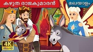 കഴുത രാജകുമാരൻ | The Donkey Prince in Malayalam | Malayalam Fairy Tales