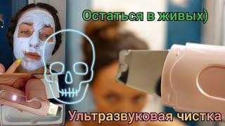 Тестирую ультразвуковой прибор для чистки кожи и кислородную пенящуюся маску бьютигаджеты