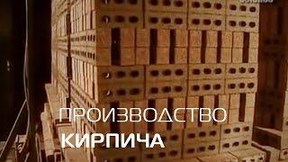Производство кирпича. Формовка, сушка, обжиг.(Производство кирпича. Формовка, сушка, обжиг. http://e-kirpich.in.ua/radovoi-kirpich., 2015-03-03T12:29:27.000Z)