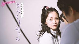 今回のテーマは「ナミダ」。いつも笑顔な久間田琳加が、泣くのはどんなとき? ▽この動画のフルバージョンはこちら https://st-channel.jp/movies/784?re...
