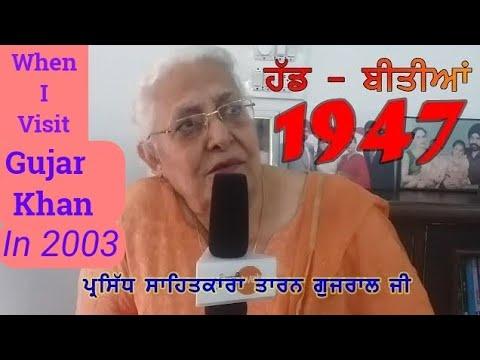 1947  ਹੱਡ ਬੀਤੀਆਂ  PART 10  PARTITION EYEWITNESS  FAMOUS WRITER TARN GURJAL JI  Punjabi Web TV