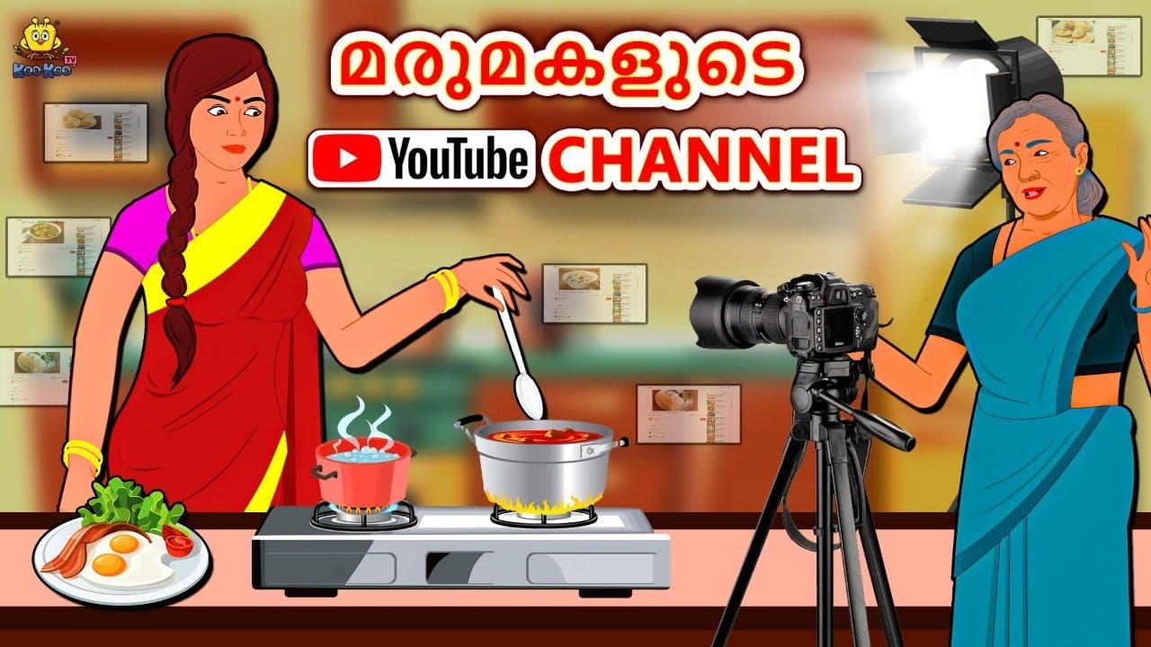 Download Malayalam Stories - മരുമകളുടെ Youtube Channel | Malayalam Fairy Tales | Moral Stories | Koo Koo TV