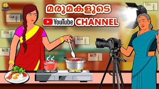 Malayalam Stories - മരുമകളുടെ Youtube Channel | Malayalam Fairy Tales | Moral Stories | Koo Koo TV