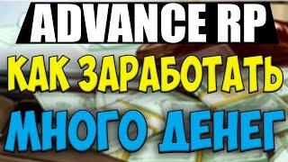 Как подняться и заработать много денег на Advance,Samp-rp,Diamond ( Хороший способ )