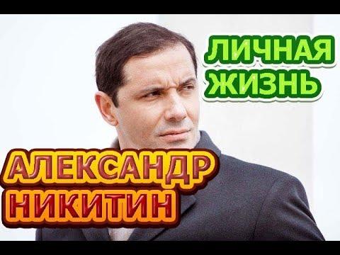 Александр Никитин - биография, личная жизнь, жена, дети. Актер сериала Между нами девочками 2 сезон
