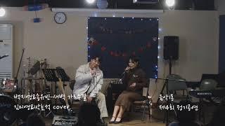 백지영&송유빈 새벽 가로수길 (cover.) 음악1동 제4회 정기공연 2018/12/22