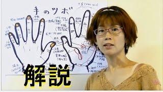 手のツボと反射区解説&実践【りらく屋】 The hands of the acupuncture points and reflex zones Description & massage