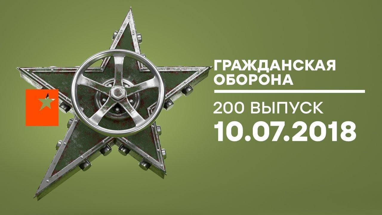 Гражданская оборона – 200 выпуск – 10.07.2018