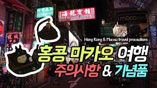 홍콩 마카오 여행 주의사항 및 가성비기념품!
