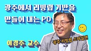 [자막]성지은의 리빙랩 야부리(冶扶漓) - 지역 리빙랩…