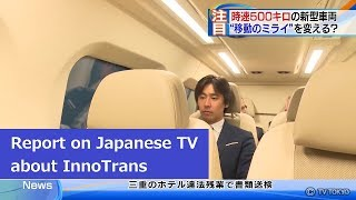 Report on Japanese TV about InnoTrans