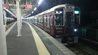 「準急運用」 阪急9300系 長岡天神発車