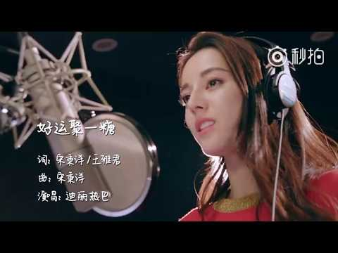 迪丽热巴《好运聚一糖》MV——代言阿尔卑斯 新歌 Dilraba X Alpenliebe《好运聚一糖》new Song MV
