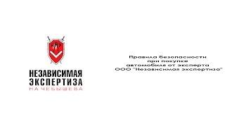 Правила безопасности при покупке автомобиля от эксперта ООО