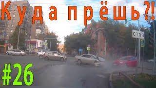 Дорожные аварии #26 — Куда прёшь ?!  — KudaPresh.com